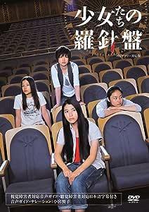 少女たちの羅針盤 バリアフリー対応版 [DVD]
