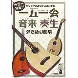 世界一簡単!!楽しく弾き語りができる楽器 一五一会・音来(ニライ)・奏生(かない) 弾き語り曲集