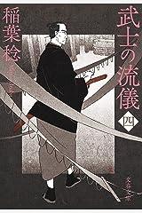 武士の流儀(四) (文春文庫) Kindle版
