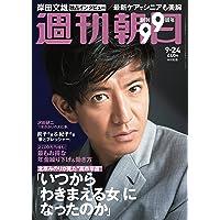 週刊朝日 2021年 9/24 号【表紙:木村拓哉】 [雑誌]