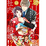 comic Berry's クールなCEOと社内政略結婚!?(分冊版)12話 (Berry's COMICS)