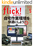 flick! digital(フリックデジタル) 2020年5月号 Vol.103( 自宅作業環境を快適にしよう!)[雑誌]