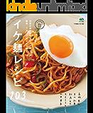 イケ麺レシピ103[雑誌] ei cooking