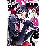 SERVAMP-サーヴァンプ- 9 (MFコミックス ジーンシリーズ)