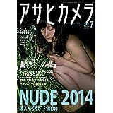 アサヒカメラ 2014年 07月号 [雑誌]