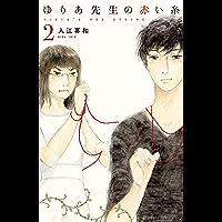 ゆりあ先生の赤い糸(2) (BE・LOVEコミックス)