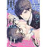暴かないで×黒歴史~エリートさんと元アイドル【電子特装版】(1) (恋愛ショコラ)