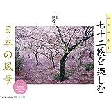 カレンダー2021 七十二候を楽しむ日本の風景 二十四節気 (月めくり・壁掛け) (ヤマケイカレンダー2021)