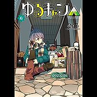 ゆるキャン△ 6巻【Amazon.co.jp限定描き下ろし特典付】 (まんがタイムKRコミックス)