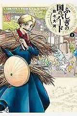 ふしぎの国のバード 2巻 (HARTA COMIX) Kindle版
