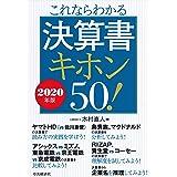 これならわかる決算書キホン50!〈2020年版〉