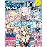 アプリスタイル9月号増刊 VTuberスタイル Vol.1