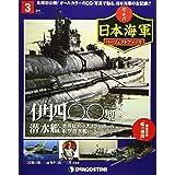 栄光の日本海軍パーフェクトファイル 3号 (伊四○○型潜水艦) [分冊百科] (栄光の日本海軍 パーフェクトファイル)