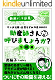 マンガ 妊娠・出産リアル体感BOOK 助産師さん呼びましょうか? 4 分娩編 (スマートブックス)