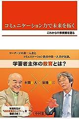 コミュニケーション力で未来を拓くこれからの教育観を語る Kindle版