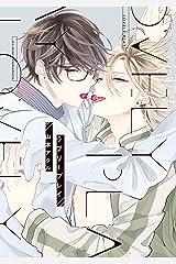 ラブリープレイ (ディアプラス・コミックス) Kindle版
