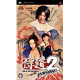 侍道2 ポータブル - PSP