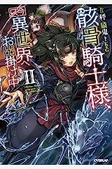 骸骨騎士様、只今異世界へお出掛け中 II (オーバーラップノベルス) Kindle版