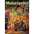 Motorcyclist(モーターサイクリスト) 2021年9月号