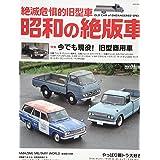 昭和の絶版車 (NEKO MOOK)