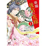 華耀後宮の花嫁 1 (1) (プリンセスコミックス)