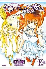 セントールの悩み(12)【特典ペーパー付き】 (RYU COMICS) Kindle版