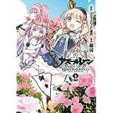 アズールレーン Queen's Orders: 4【イラスト特典付】 (REXコミックス)
