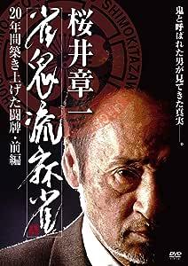 雀鬼流麻雀 ~20年間築き上げた闘牌~前編 [DVD]