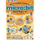手づくり工作をうごかそう! micro:bitプログラミング
