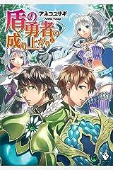 盾の勇者の成り上がり 20 (MFブックス) Kindle版