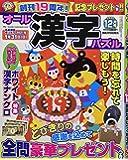オール漢字パズル2020年12月号