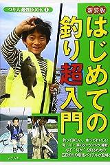 はじめての釣り超入門 (つり人最強BOOK) 単行本