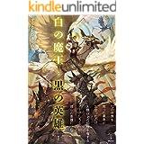 白の魔王と黒の英雄 1 電子書籍特典付き (レジェンドノベルス)