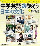 中学英語で話そう日本の文化〈1〉はじめまして!日本へようこそ Welcome to Japan!