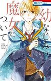 幼なじみの魔女について (花とゆめコミックス)