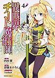 異世界チート魔術師 (4) (角川コミックス・エース)