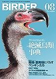 BIRDER (バーダー) 2019年 08月号 [雑誌]