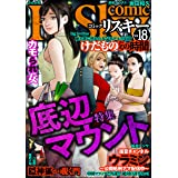 comic RiSky(リスキー) Vol.18 底辺マウント