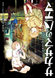 サカサマのパテマ another side (デジタル版ビッグガンガンコミックス)