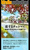 恋するチェンマイ(上): 英語を学びながらタイを旅する