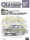 Old-timer(オールドタイマー)2017年12月号 No.157
