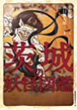 茨城の妖怪図鑑 (ご当地妖怪図鑑シリーズ)