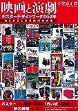 映画と演劇 ポスターデザインワークの50年: 知られざる仕事師の全仕事