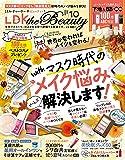 LDK the Beauty(エルディーケー ザ ビューティー) 2020年 10 月号 [雑誌]