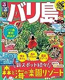 るるぶバリ島'20 (るるぶ情報版海外)