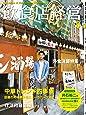 飲食店経営2018年08月号 (中華トレンド四事象/外食決算特集)