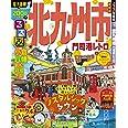 るるぶ北九州市 門司港レトロ (るるぶ情報版 九州 19)