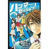 ハンマーセッション!(2) (週刊少年マガジンコミックス)
