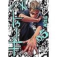 バトゥーキ 5 (ヤングジャンプコミックス)