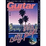 (CD付き) ギター・マガジン 2020年 1月号 (特集:80年代シティポップ)